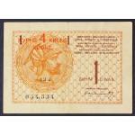 1 dinar / 4 krone 1919 - VF