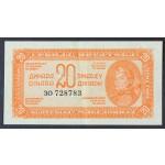 20 dinarjev 1944 - XF