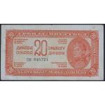 20 dinarjev 1944 VF (ruski tip)