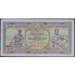 100 dinarjev 1946 VF